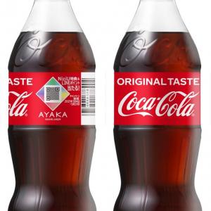「コカ・コーラ」NiziU限定デザインボトルが登場! オンラインイベントやオリジナルグッズが当たるキャンペーンも