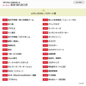 「フワちゃん」「3密」「アマビエ」「鬼滅の刃」などなど 毎年恒例「ユーキャン 新語・流行語大賞」30のノミネート語発表!