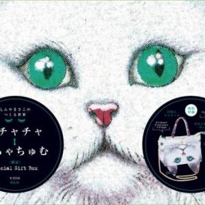 大人気白ネコのミニトート&スカーフがセットに!『あちゃちゅむ』のスペシャルギフトボックスが予約受付中