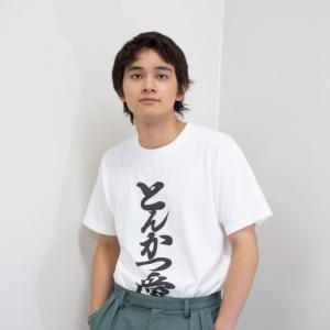 『とんかつDJアゲ太郎』北村匠海さんに「色々なプレッシャー」への想い、好きなとんかつの食べ方を聞いてみた!