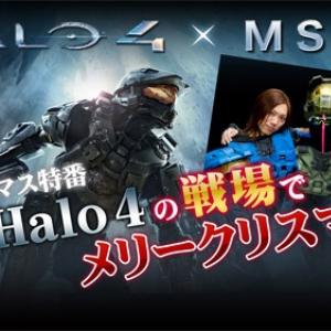 MSSPとマルチプレイしよう! ニコニコ生放送『Halo 4』×『M.S.S Project』クリスマス特番第2弾はたっぷり12時間放送