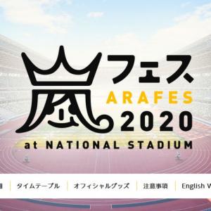 嵐 新国立公演「アラフェス2020」懸念されていたサーバーダウンなし「強化してくれてありがとう」「欅坂46ラストライブより画質綺麗かも」週末のリピート配信も安心か