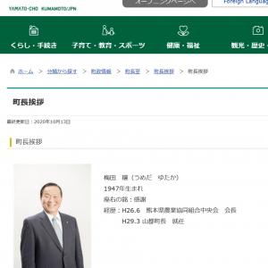 熊本県山都町の町長が「ジョー・バイデン」!? ネットで話題となり『朝日新聞デジタル』もとりあげる