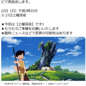 録画を失敗した人に朗報 NHKアニメ「『未来少年コナン』の最終話『大団円』を総合テレビで再放送します」