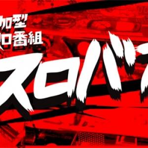 リスナー参加型スロット番組『スロバカ』#4 クリスマスに放送決定!