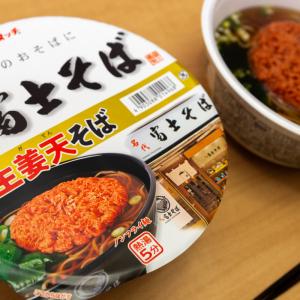 [実食速報] 富士そば 紅生姜天そばのカップ麺が再販!