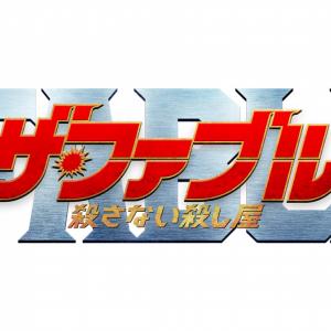 今回もガチ!! 岡田准一がアクション制作に初期段階から携わった映画『ザ・ファブル 殺さない殺し屋』本予告解禁