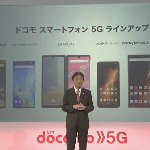 ドコモが2020-2021年冬春モデル発表 5G対応スマートフォン6機種と4G対応のスマートフォン・タブレットの計8機種をラインアップ