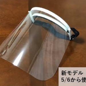 オートデスク社より25000米ドル寄付金贈呈 ロボコン女子高生がはじめた『Face Shield Japan』の現在