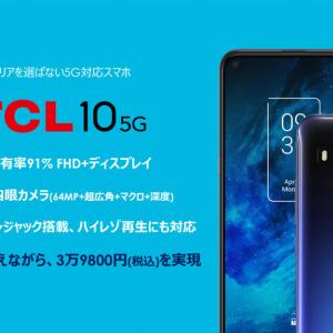 +Styleが3万円台のSIMフリー5Gスマホ「TCL 10 5G」の販売を開始 全7機種を扱うSIMフリースマホコーナーも開設