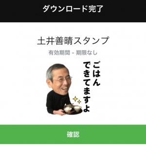 忍たま乱太郎効果? 「土井先生」スタンプが注目を浴びる