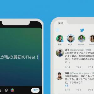 "「TLを汚さない」「""渋谷なう""と気軽に言える」 Twitter Japanが24時間で投稿が消える新機能""Fleet""を導入開始"
