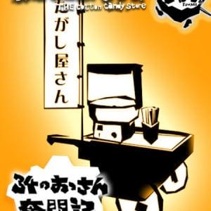 「綿菓子屋さん ふわり。」34のおっさん奮闘記―店が無くなっても、綿菓子屋やめへんでぇーーーー!!―(12月16日~12月22日)