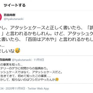 百田尚樹さん「衝撃の事実を知った…」「アタッシュケースではなく、アタッシェケースだと」ツイートが話題に