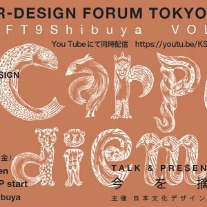 各界の著名人によるトーク&プレゼンテーション「carpe diem=今を摘め」11月13日開催 近藤良平氏(コンドルズ)や現代美術家・中山ダイスケ氏らが登壇