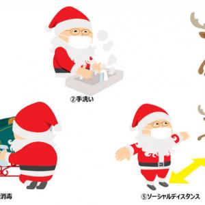 サンタもコロナ感染対策万全で子どものもとへ! トイザらスが「サンタクロース公式感染対策マニュアル」を公開