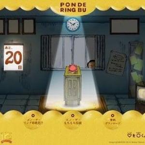 ポン・デ・リングが10周年!ミスタードーナツが特設サイトで部員を募集中