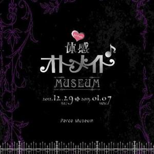 『AMNESIA』『猛獣使いと王子様』『薄桜鬼』の世界が渋谷PARCOパート1に!『体感(たいきゅん)オトメイトMUSEUM』開催