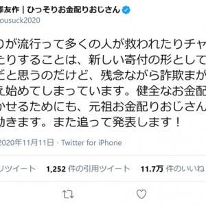 元祖お金配りおじさんこと前澤友作さん「残念ながら詐欺まがいの行為も増え始めてしまっています」と憂慮 「責任持って動きます」との宣言も