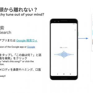ハミングするだけで曲名が分かる「鼻歌検索(Hum to Search)」をGoogleが解説