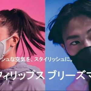 フィリップスが暑さや蒸れを防ぐ電動ファン付きマスク「フィリップス ブリーズマスク」を11月19日に発売へ