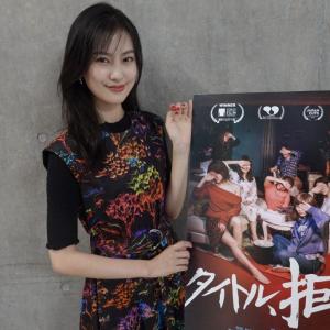 若手演技派・恒松祐里、映画『タイトル、拒絶』出演秘話明かす 「監督が『散歩する侵略者』を観てオファーしてくださって…」