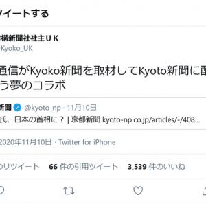 虚構新聞社社主「Kyodo通信がKyoko新聞を取材してKyoto新聞に配信するという夢のコラボ」 トランプ大統領の虚構記事に反響