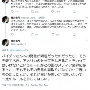 室井佑月さん「バイデンさんへの発言が問題だったのだったら、そう発表すべき」 小林麻耶さん突然のTBS「グッとラック!」降板で
