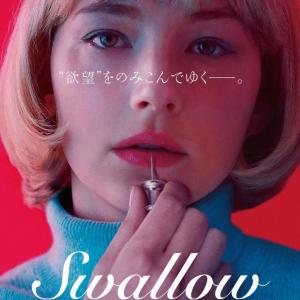 """痛みで、心が満たされる。 """"異物""""を呑み込む危険な欲望描くスリラー『Swallow/スワロウ』日本公開[ホラー通信]"""