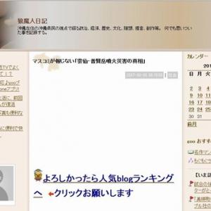 マスコミが報じない「雲仙・普賢岳噴火災害の真相」