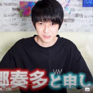俳優:本郷奏多が本人撮影・編集で公式YouTube開設「プライベート感のあるチャンネルに」年内は毎日投稿すると宣言!