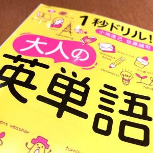 英語の勉強は英単語から!かゆいところに手が届く絶妙1秒ドリル