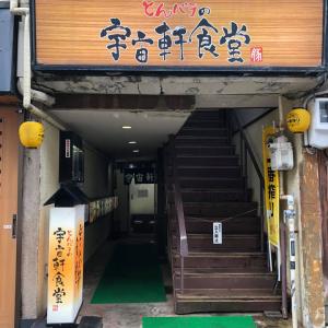 金沢B級グルメ「金沢3強めし屋」のひとつ!? 宇宙軒食堂のとんバラ定食を食べてみた