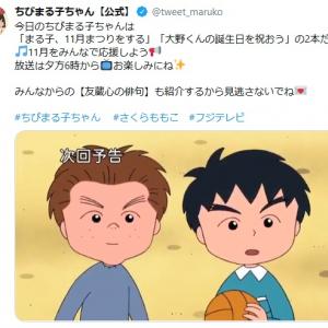 11月16日は『ちびまる子ちゃん』イケメン大野君の誕生日!アニメでは前夜祭も 10日後は嵐の大野くんも誕生日