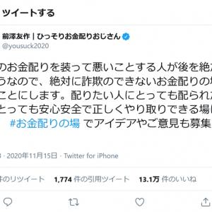 前澤友作さん「善意のお金配りを装って悪いことする人が後を絶たない」詐欺のできない「お金配りの場」を作るとツイート