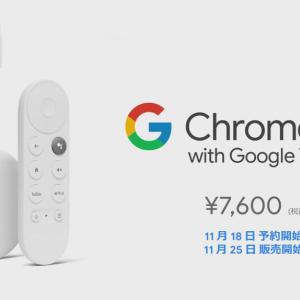 メディアストリーミング端末「Chromecast with Google TV」は11月25日に国内で発売 コンテンツを探せるメニュー画面を搭載して音声リモコンが付属