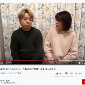 小林麻耶さんが「洗脳してたんでしょう!」と夫を詰問 夫婦喧嘩を装ったライブ配信のドッキリ動画に厳しい評価