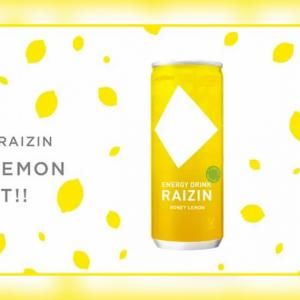 カフェインゼロのエナドリ「RAIZIN」に限定フレーバー「HONEY LEMON」発表!