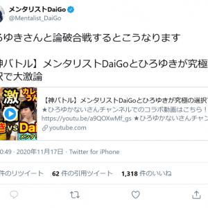 メンタリストDaiGoさん「ひろゆきさんと論破合戦するとこうなります」ひろゆきさん「DaiGoさんは○○○食べる派だったんだ…」