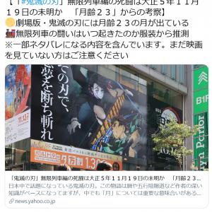 劇場版「鬼滅の刃 無限列車編」の死闘は大正5年11月19日!? 月齢から考察した気象予報士・森田正光さんの記事が話題に