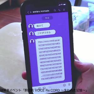 駒田さんファンも謎解きファンも楽しめる充実感! オンライン参加型謎解きイベント「駒田航 VOICE Re:CORD~失われた記憶~」に挑戦してみた