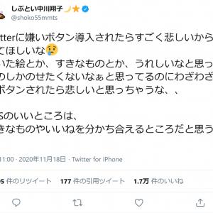 中川翔子さん「Twitterに嫌いボタン導入されたらすごく悲しいからやめてほしいな」ツイートに賛同集まる