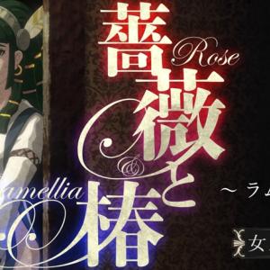 """""""おビンタバトル""""に「自称ヒロイン」が参戦! 『薔薇と椿 ~LA-MULANA編~』"""