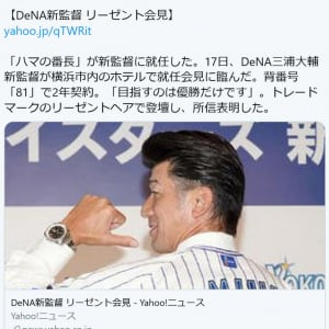 「リーゼント」ではなく「ポンパドール」!? 横浜DeNAの三浦大輔新監督就任で「リーゼントヘア」が話題に