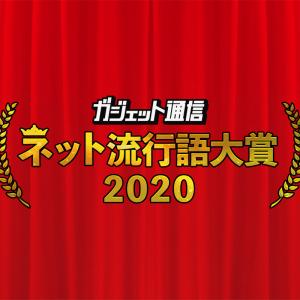 1人3つまで!『ガジェット通信 ネット流行語大賞2020』一般投票スタート 締切は11月27日13時