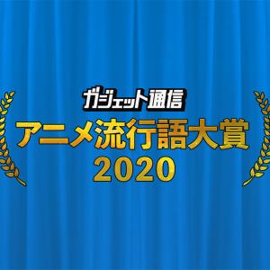 『ガジェット通信 アニメ流行語大賞2020』選ばれるのはあの作品か!? 一般投票11月27日まで受付中!