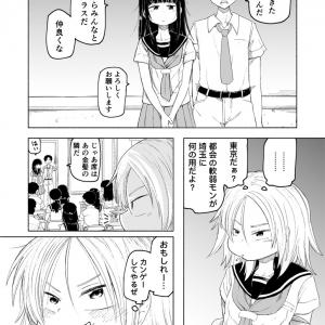 「ヤンキーかわいい」「都会っ子のレベルが違う」 東京からの転校生に意地悪しようとする田舎JKマンガの結末が怖くて可愛かった