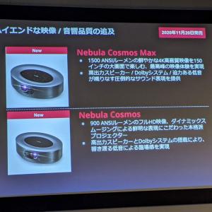 Ankerが日米のクラウドファンディングで2.5億円を集めたAndroid TV搭載プロジェクター上位モデル「Nebula Cosmos Max」「Nebula Cosmos」を販売開始