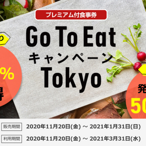購入金額より25%お得な「Go To Eat キャンペーン Tokyo」スタート 平野啓一郎さん「今やることか。。。」