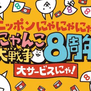 祝8周年!にゃんこ大戦争が8周年記念イベント第1弾を開催!